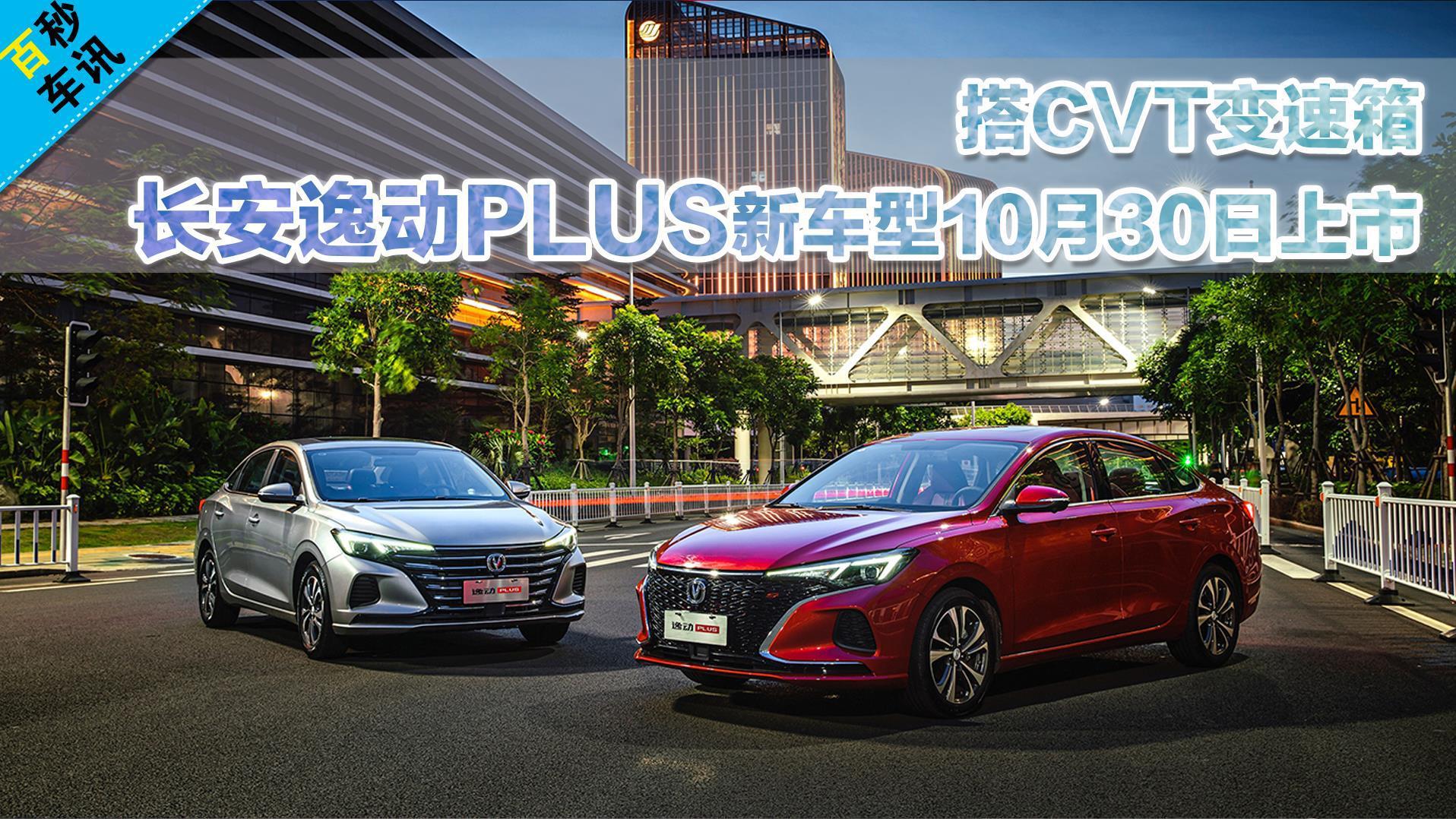 视频:【百秒车讯】搭CVT变速箱 长安逸动PLUS新车型10月30日上市