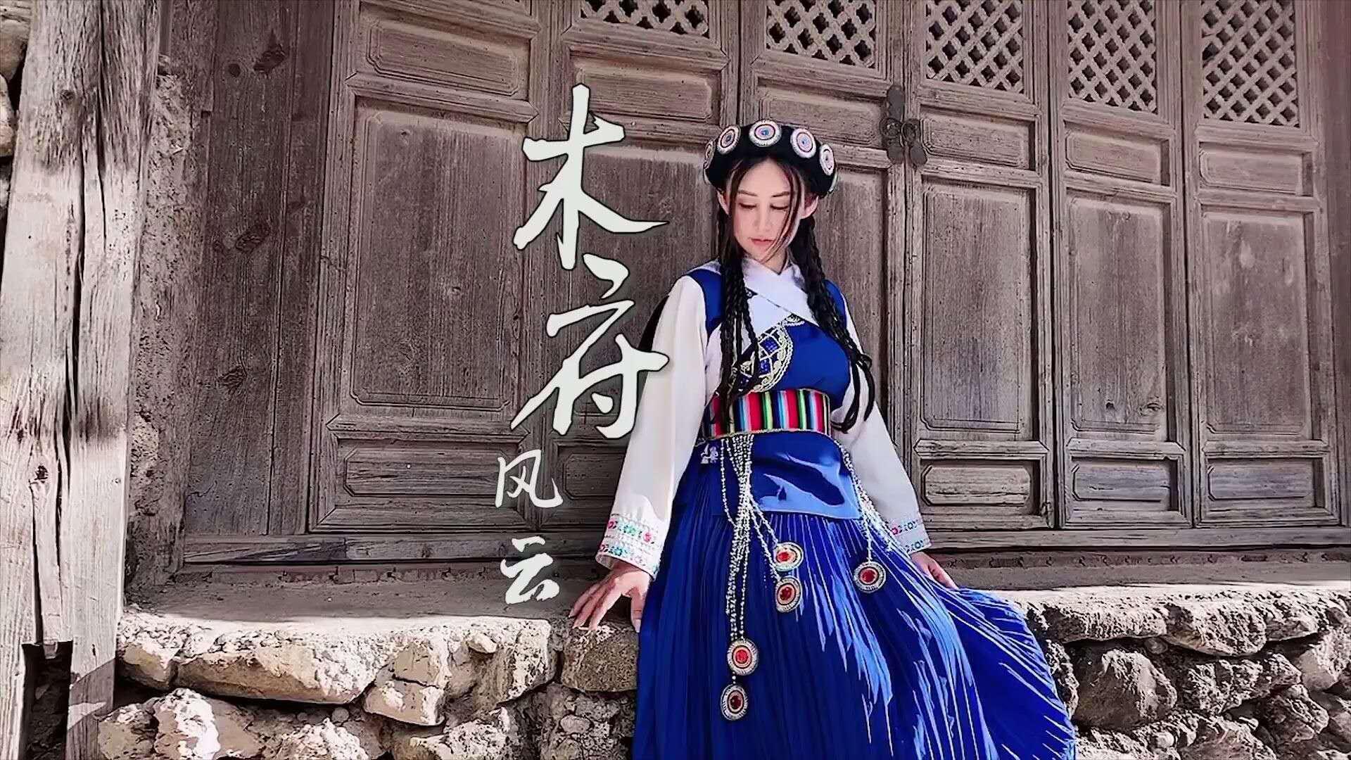 镇守丽江470年的木氏土司,有怎样的传奇经历?云南木府