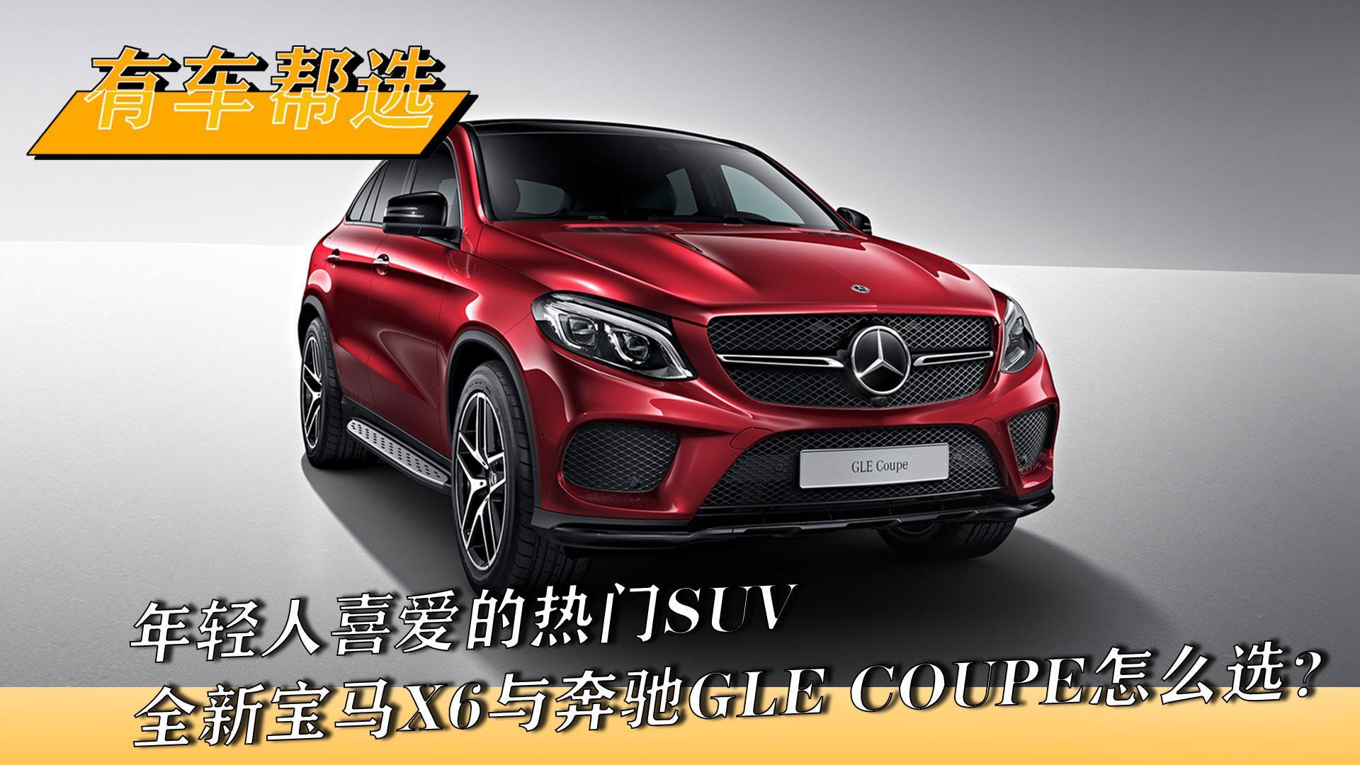 又潮又酷的轿跑SUV 全新宝马X6与奔驰GLE COUPE咋选?