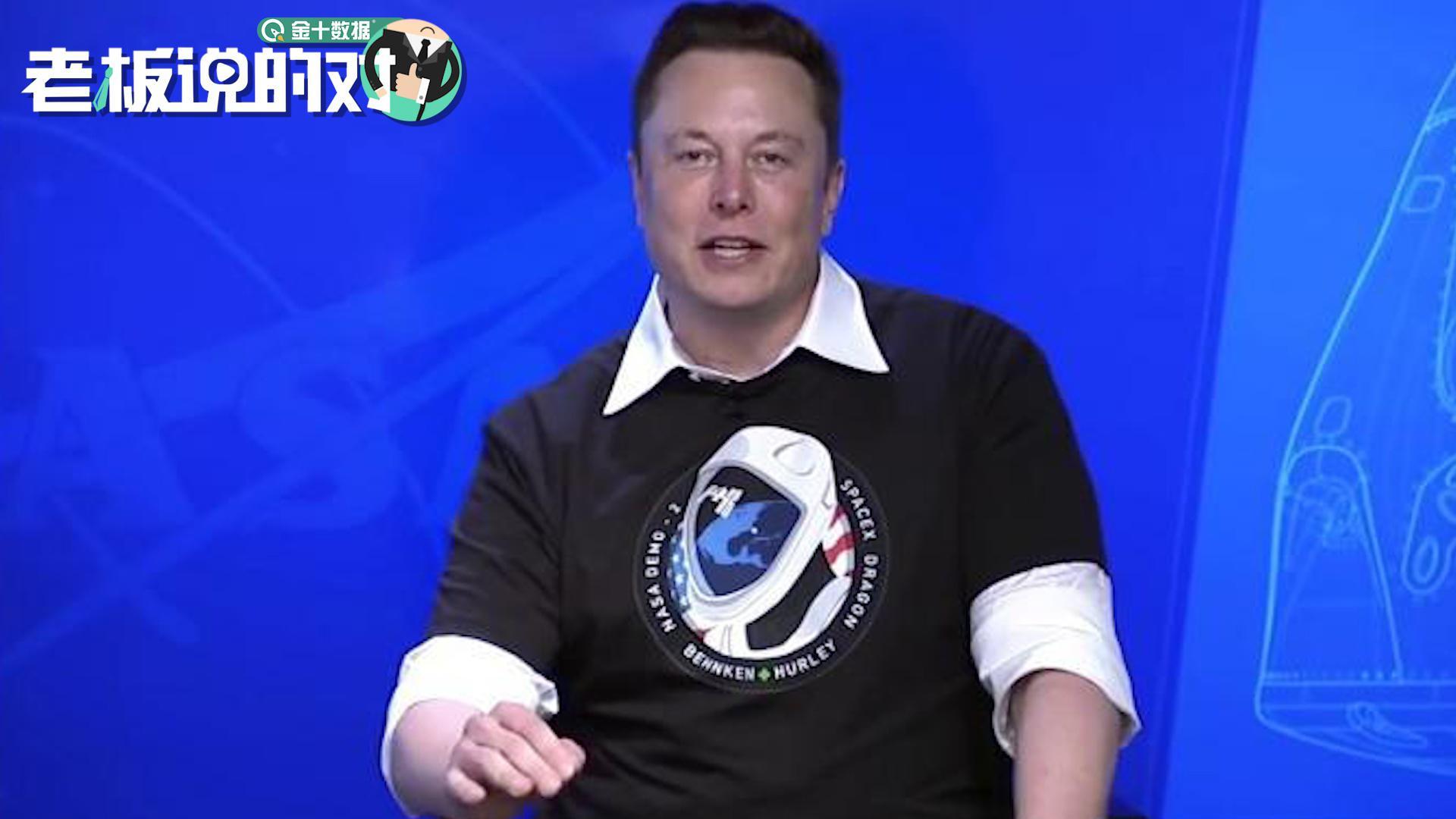 Space X飞船载人首飞收官!马斯克穿着黑皮衣,小胖手十分抢镜