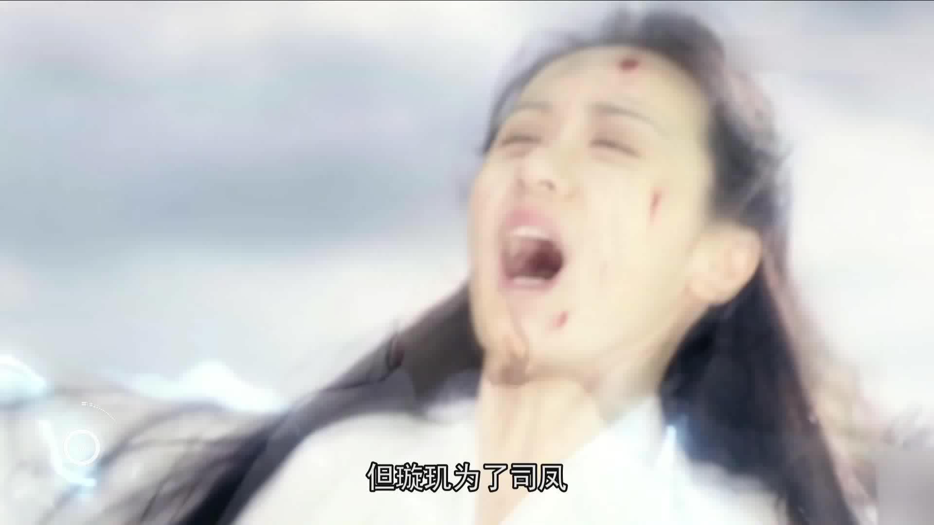 司凤被鞭挞拷问目的,璇玑成魔屠三界救夫,羽化前喊别忘记我太虐