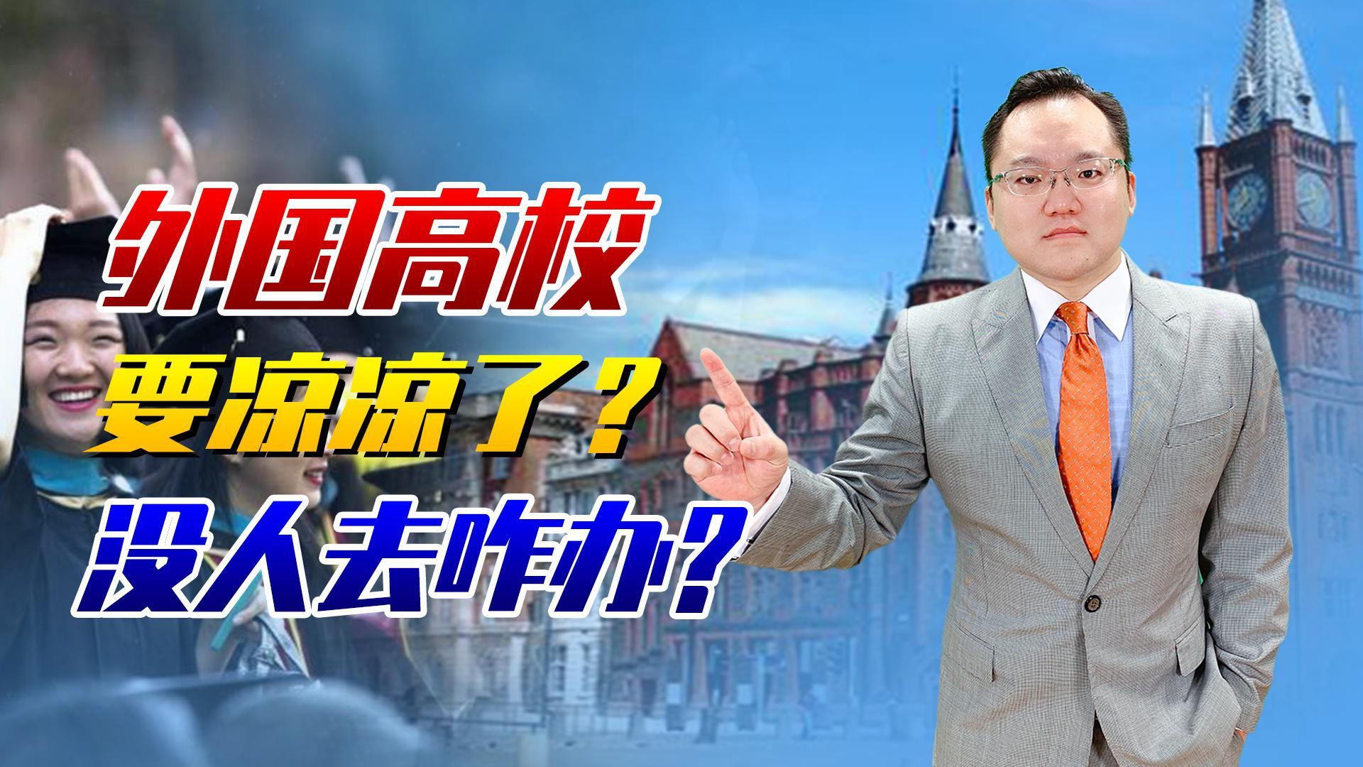 海外疫情冲击留学市场!外国高校坐不住了,想尽办法吸引中国学生
