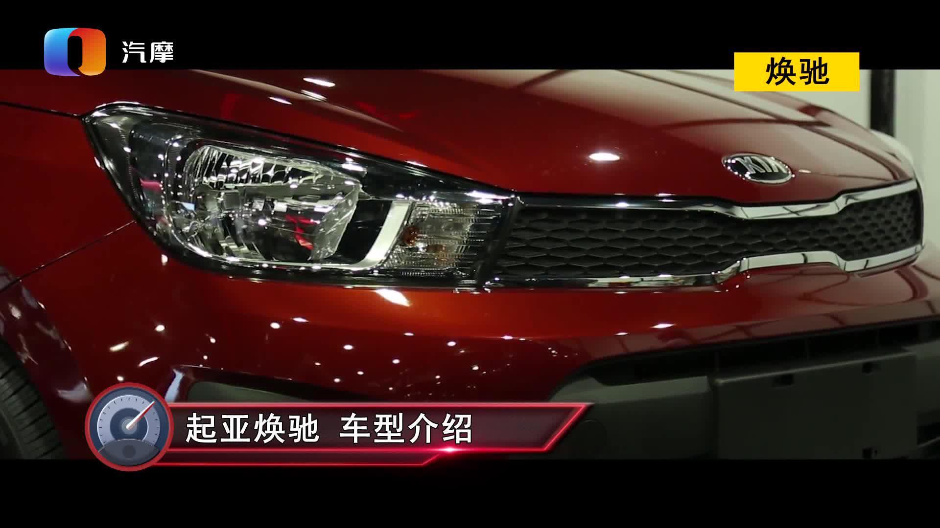 视频:2020款起亚焕驰在同级别中性价比如何?值得入手吗?