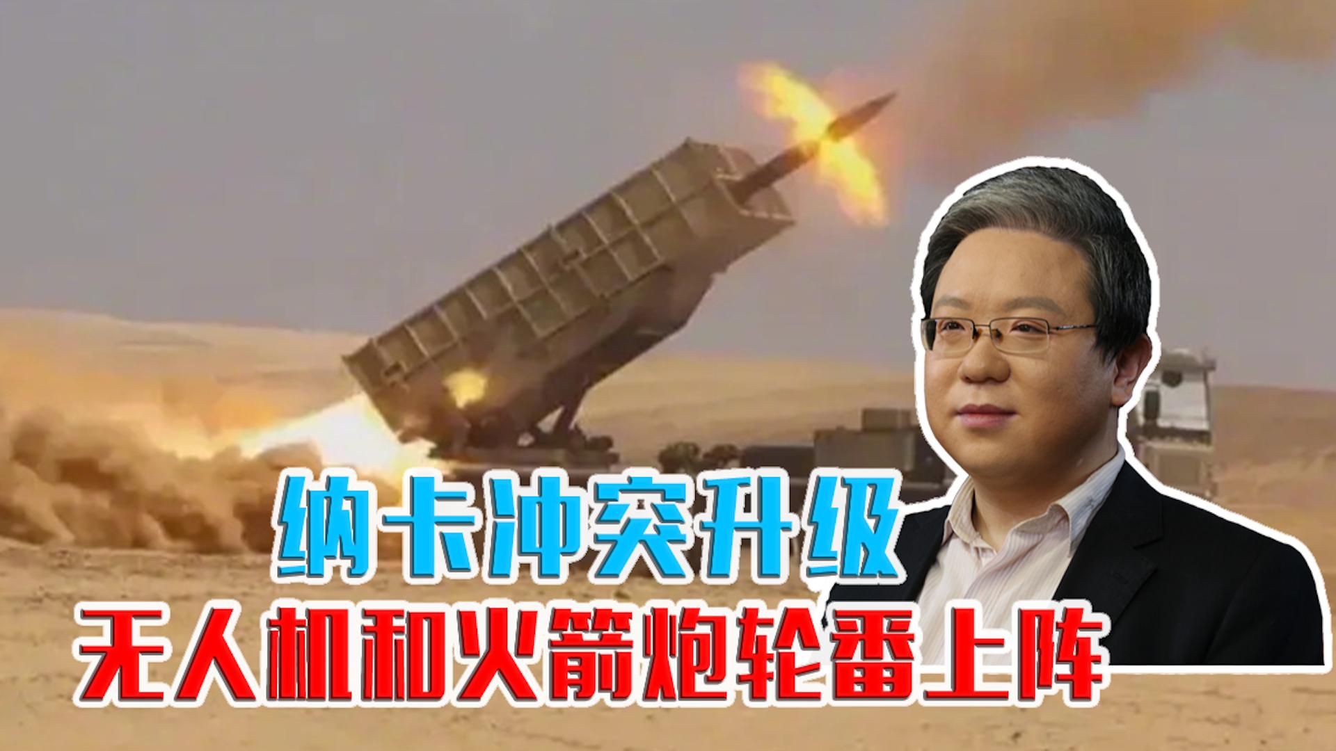 纳卡冲突升级,无人机和火箭炮轮番上阵,会刺激全球军贸市场吗?