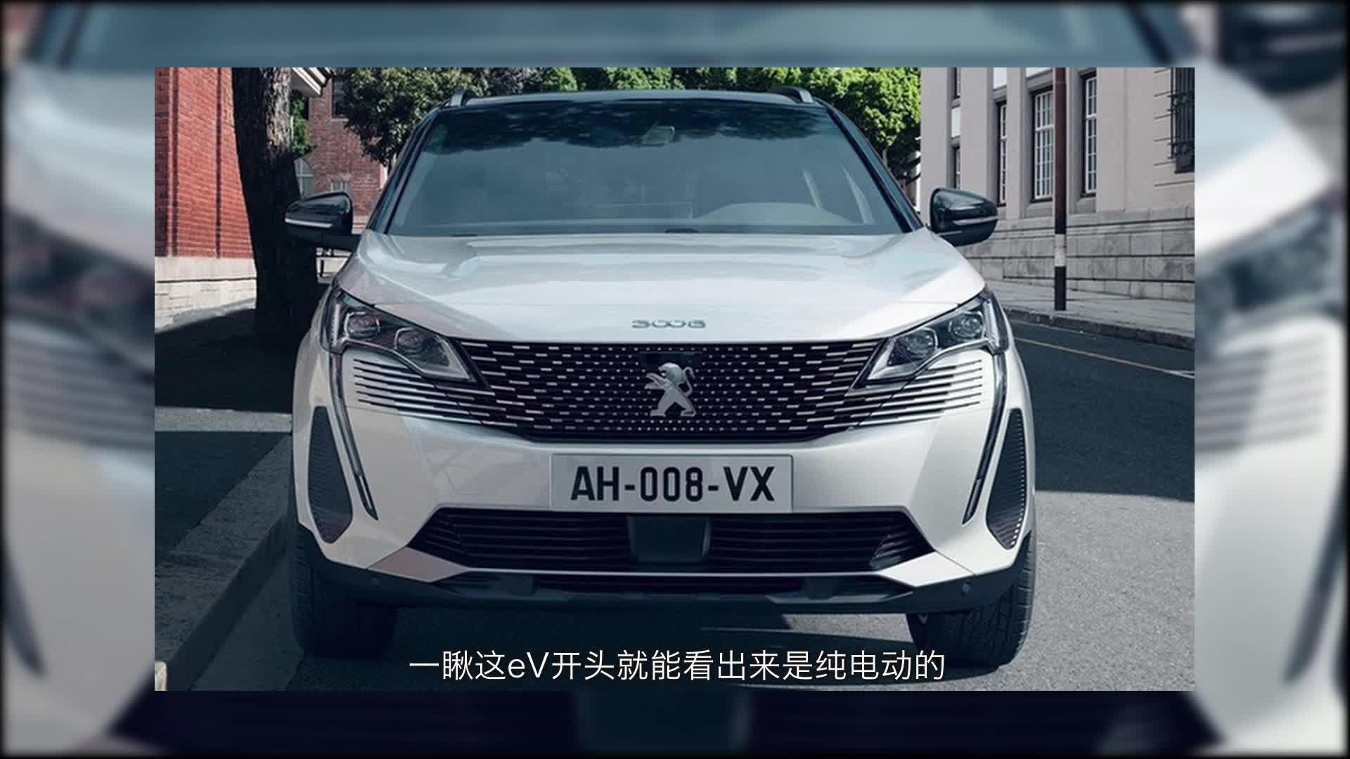 视频:标致全新3008纯电版车型计划2023年亮相小狮子力不从心追赶竞对。