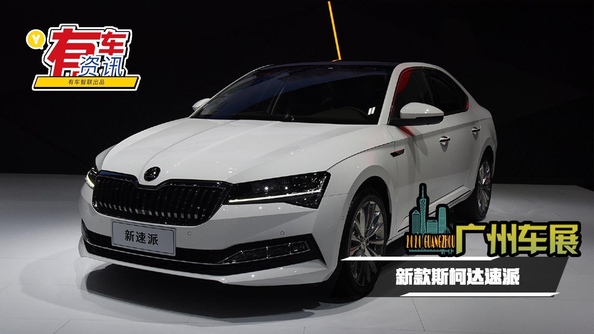 视频:2020广州车展丨 配置科技全面升级 新款速派预售15.99万元起