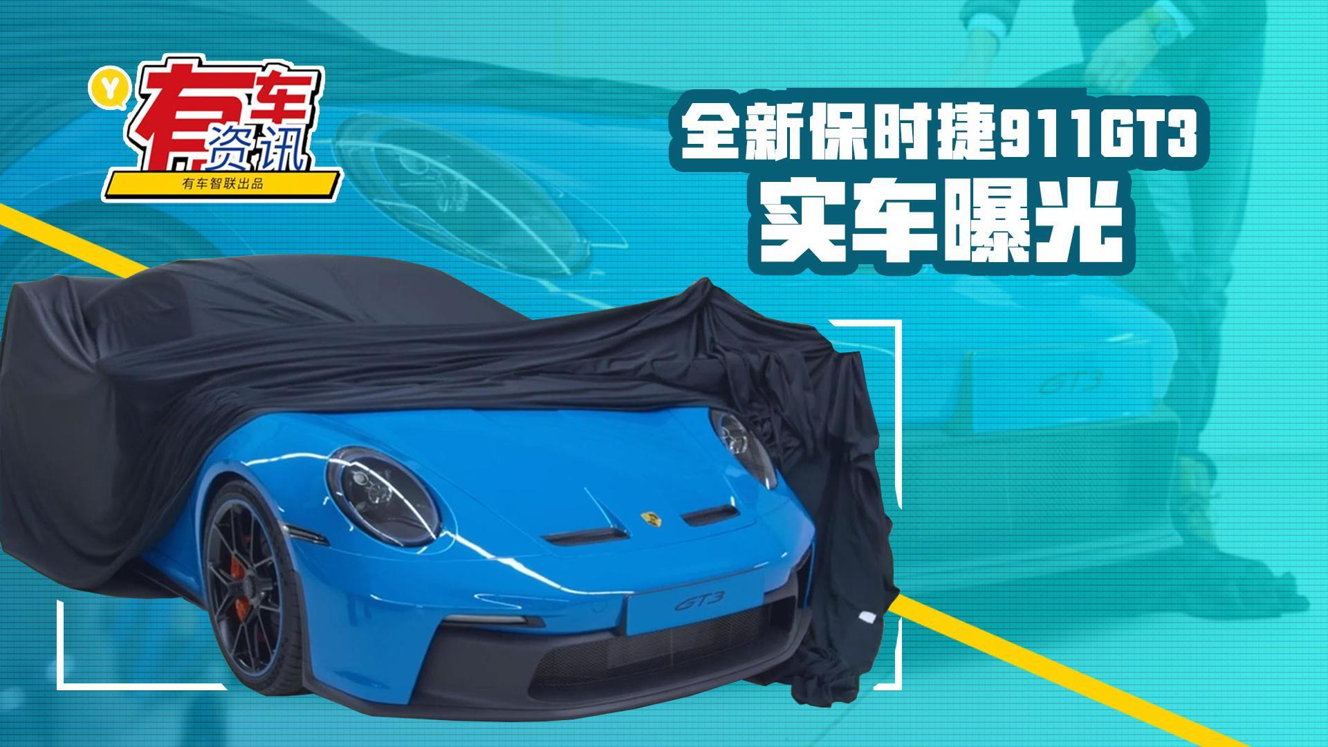 采用全新设计 搭载4.0L发动机 保时捷911GT3实车曝光