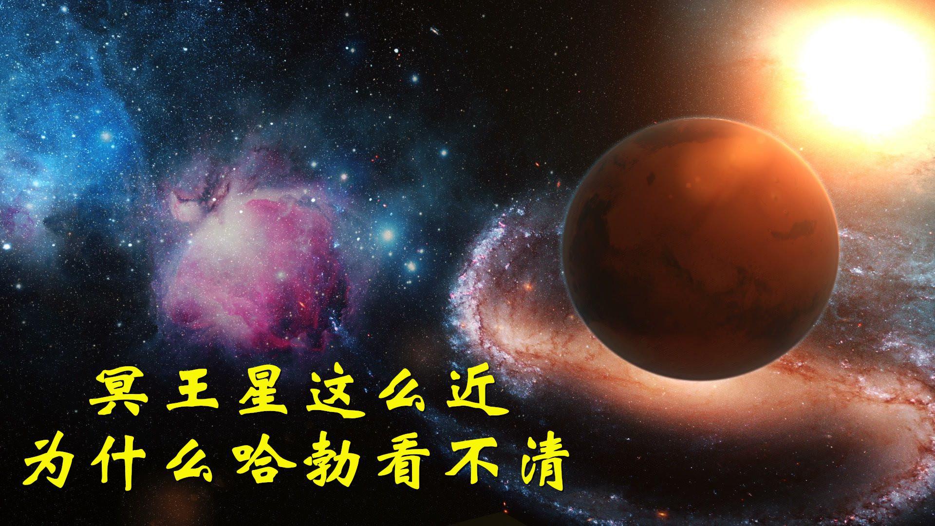 哈勃望远镜能拍摄134亿光年外的星系,为什么却看不清冥王星?