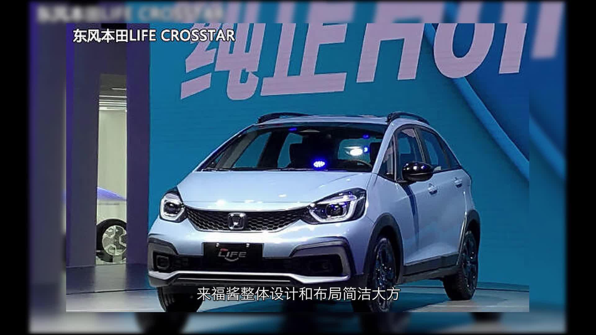 东风本田LIFE计划在12月15日正式上市