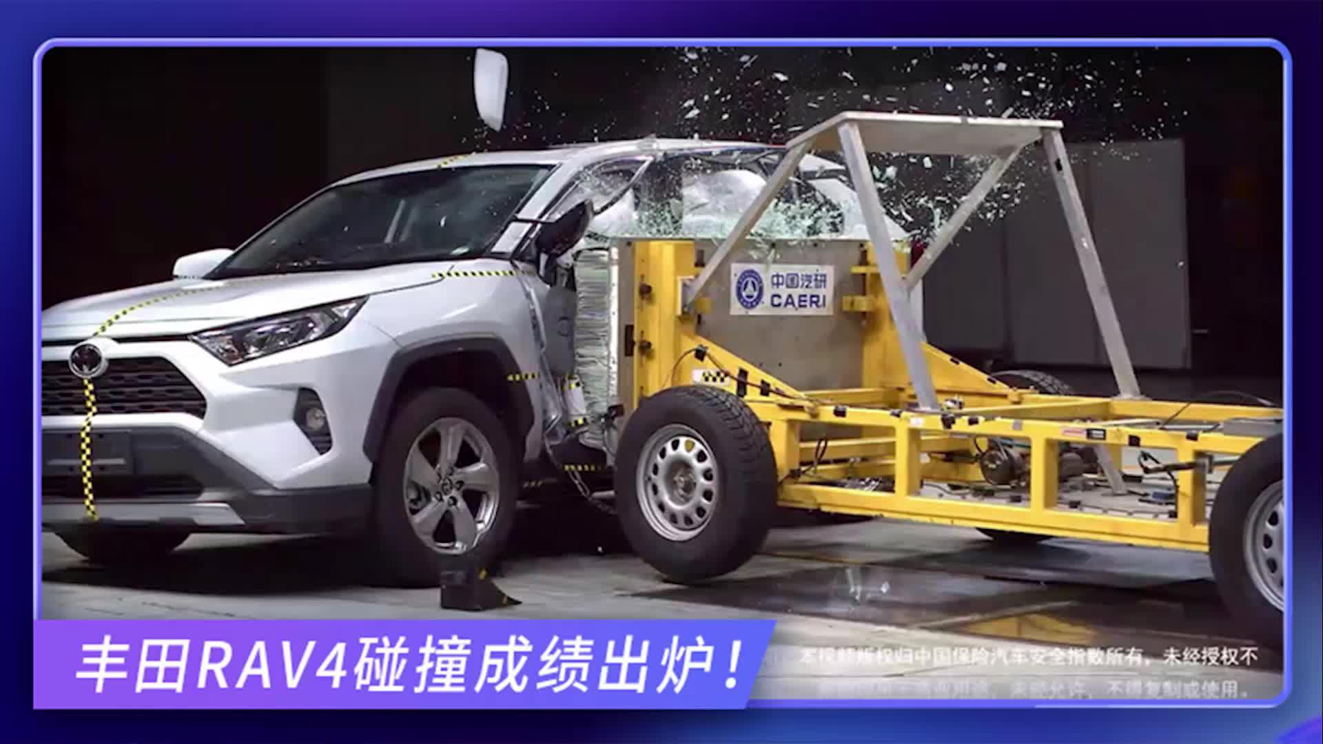 视频:中保研丰田RAV4碰撞出炉!侧面碰撞优秀,乘员保护优秀