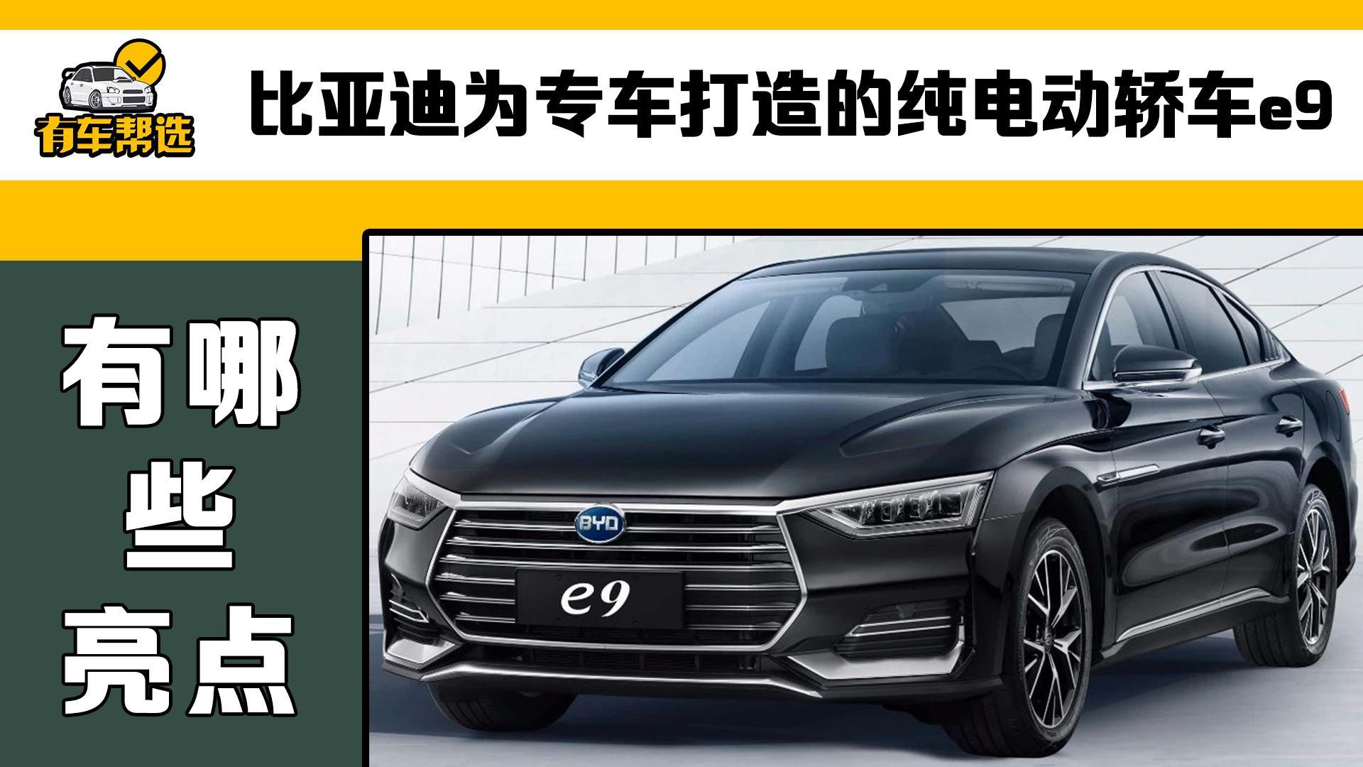 视频:提高专车乘坐感受 比亚迪为专车打造的纯电动轿车e9有哪些亮点?