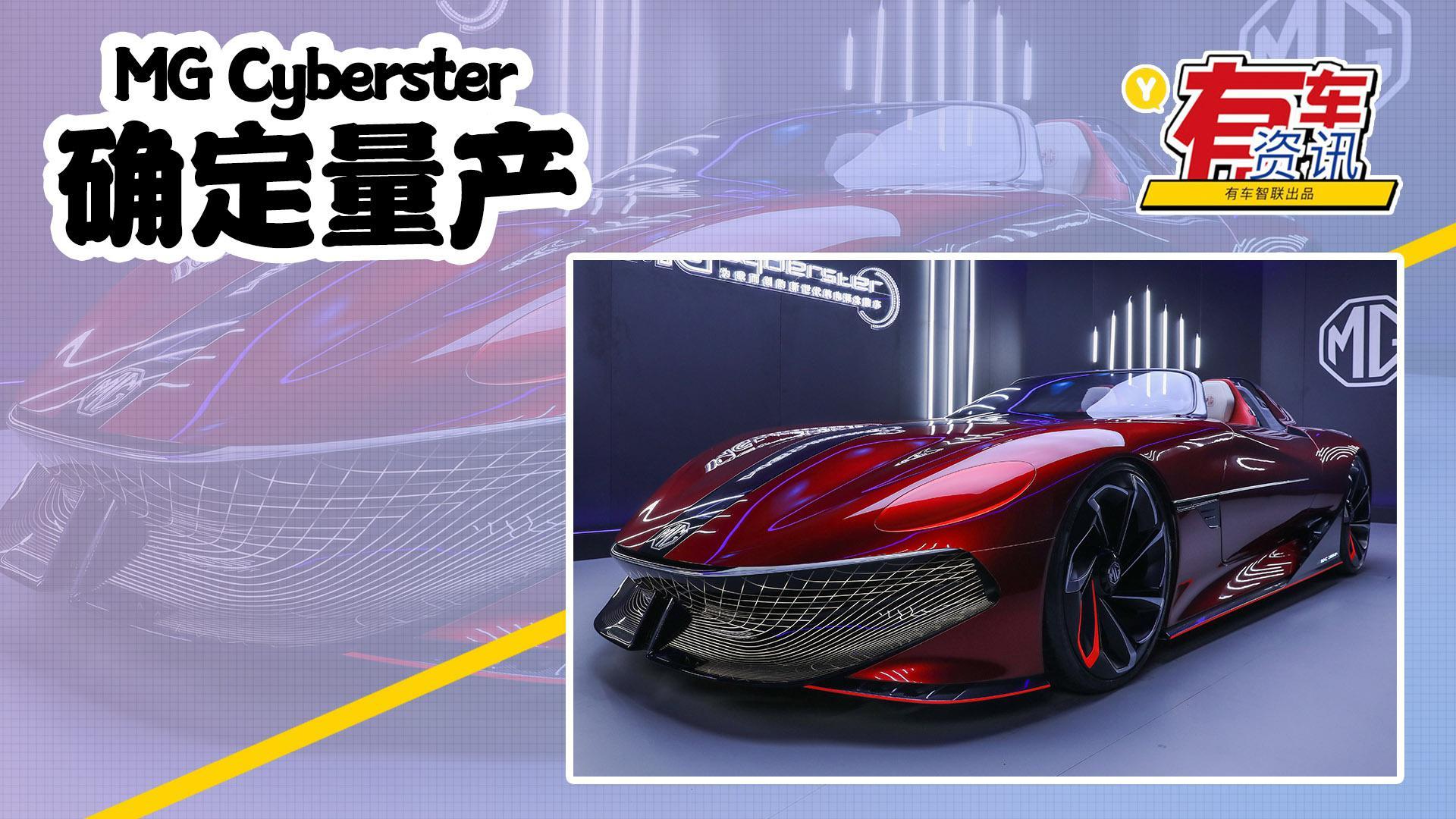 MG Cyberster确定量产 众筹量产提前达成 续航里程可达800km