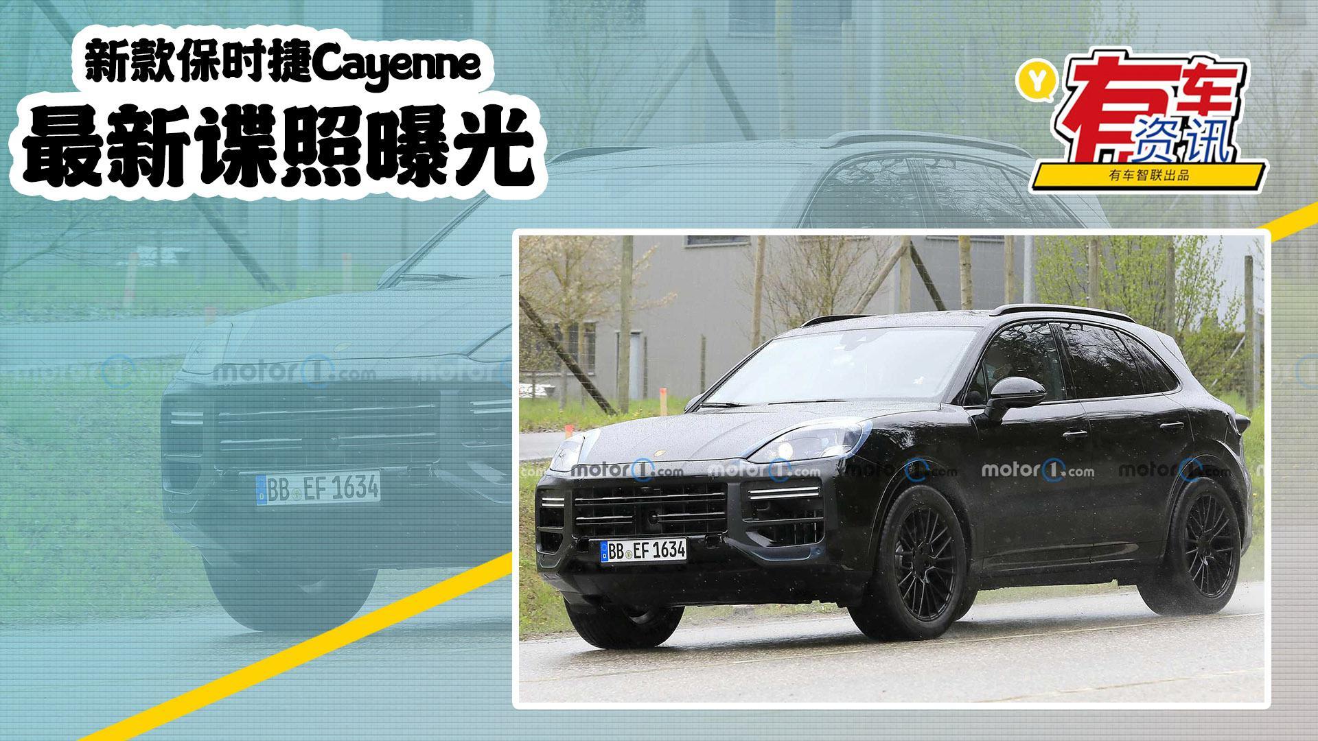新款保时捷Cayenne最新谍照曝光 或将于2023年亮相 多种动力可选