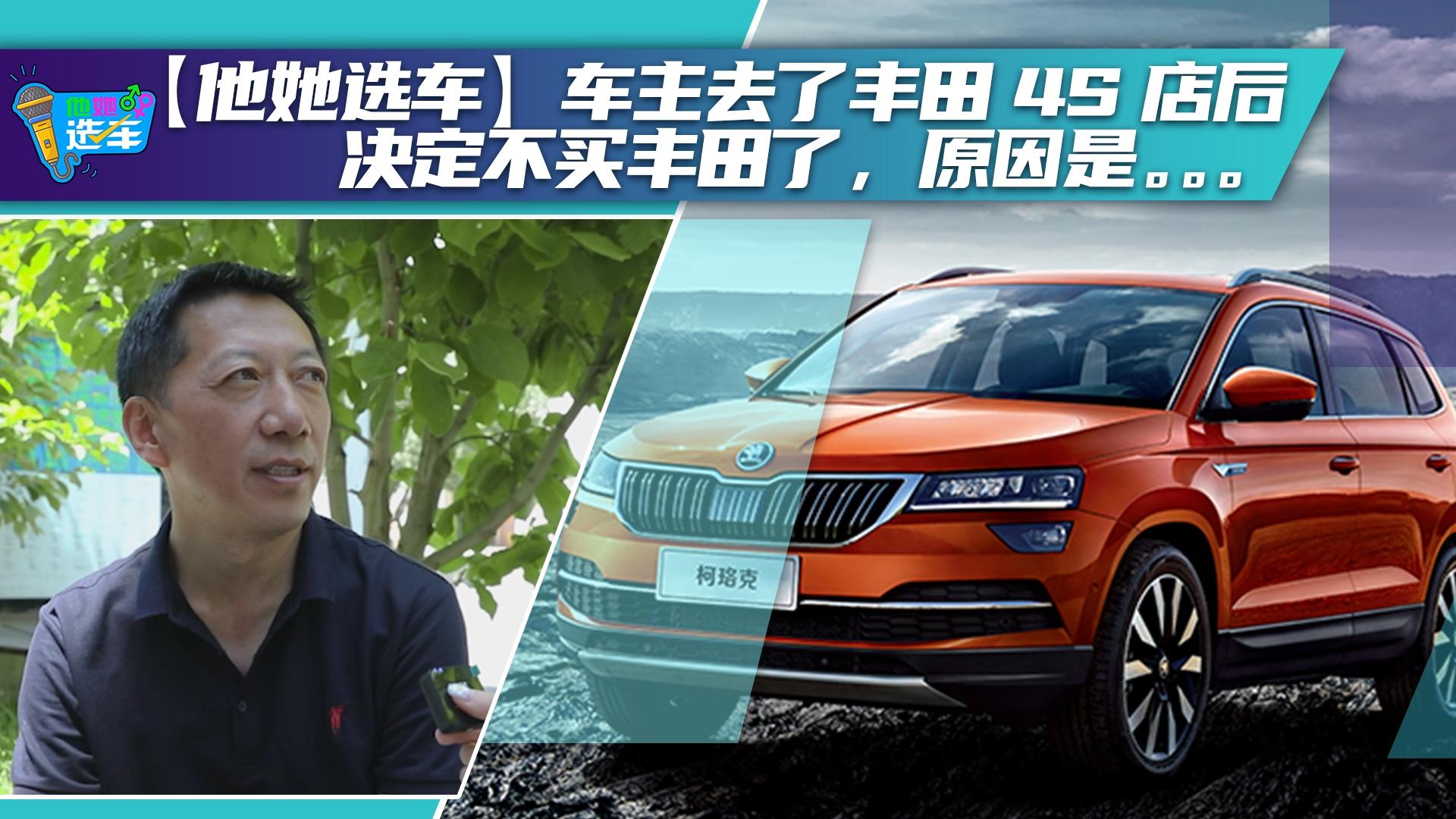 视频:【他她选车】车主去了丰田4S店后,决定不买丰田了,原因是。。
