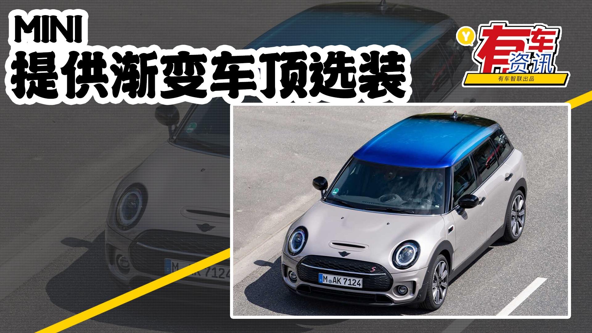 视频:MINI官方发布渐变色车顶选装 使用特殊喷漆技术 更加凸显个性化