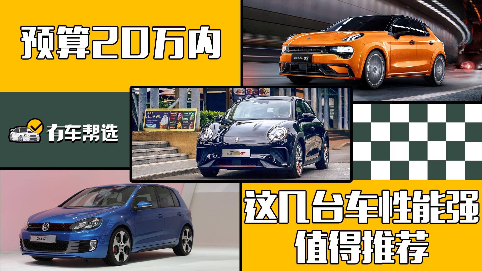 20万元内想买性能较强的车怎么选?看看今日推荐 总有一款适合你