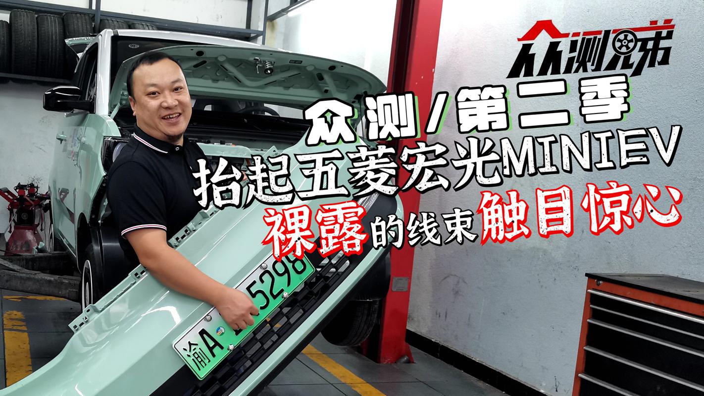 视频:作坊级线束工艺 五菱宏光MINIEV有安全性可言?