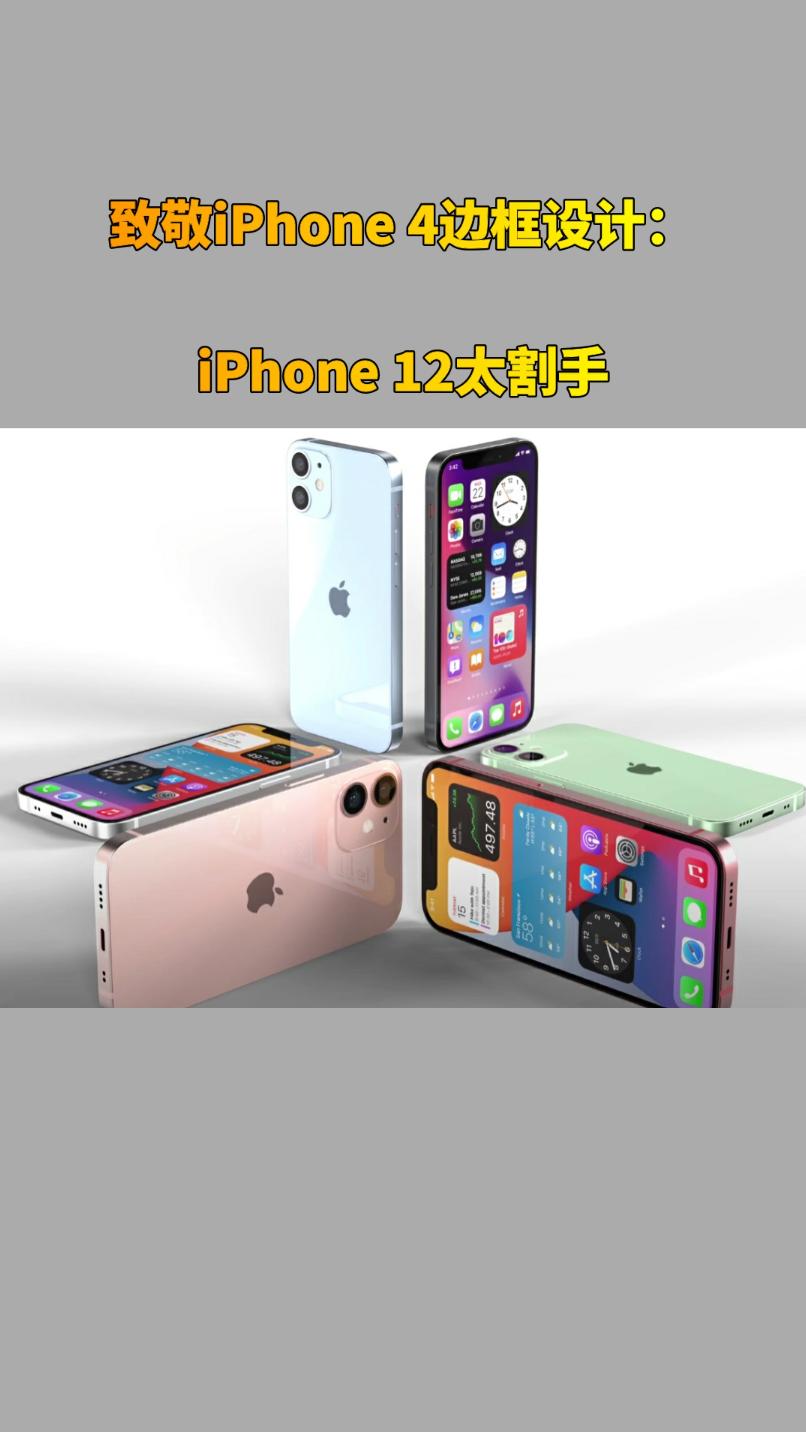 致敬iPhone 4边框设计iPhone 12太割手