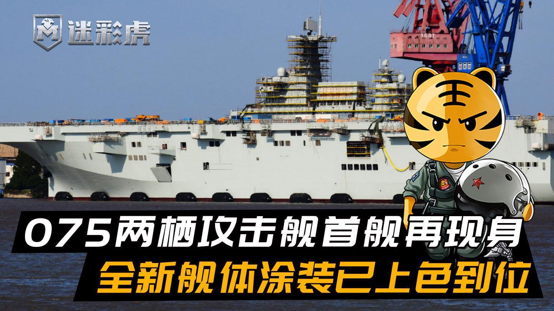 075两栖攻击舰首舰再现身!外观有新变化,全新舰体涂装上色到位