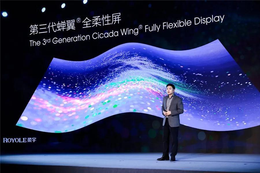 柔宇技术大会:打造全柔性屏幕新高度 实现战略合作新布局
