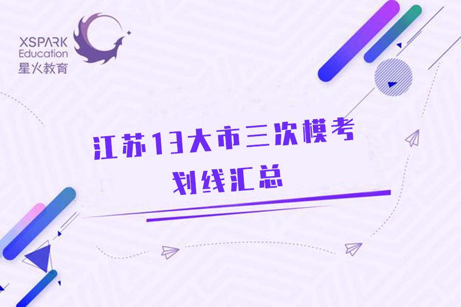 2020年江苏13大市高三的三次模拟考试划线都在这里了!