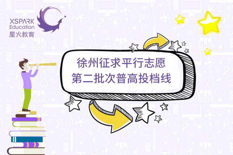2020年徐州第二批次普高平行志愿投档线,征求平行志愿计划出炉
