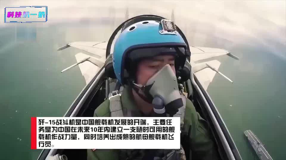超强气场!罕见第一视角看歼-15在辽宁舰起降训练