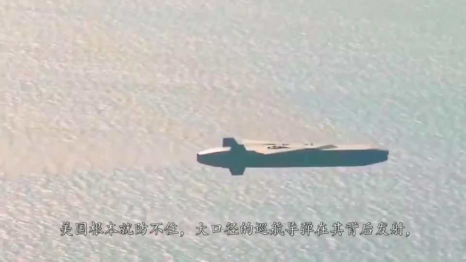 美国根本防不住,俄罗斯压箱底杀器曝光,大口径巡航导弹背后发射