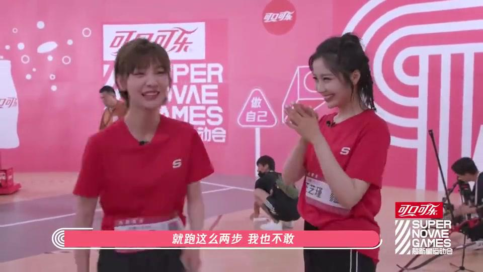 超新星运动会·第3季花絮:硬糖少女303跑步好欢乐