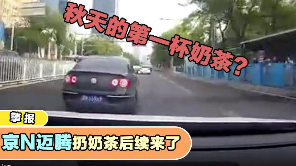 """视频:【擎报】""""路怒惯犯""""京N迈腾车主,请你喝""""初秋的第一杯奶茶"""""""