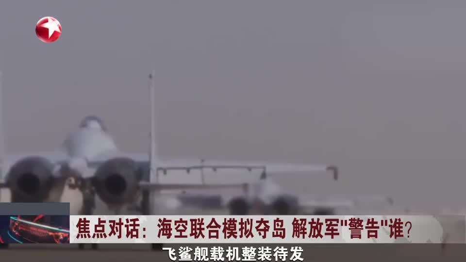 舰载机航空兵在渤海组织歼-15开展多课目实兵对抗训练