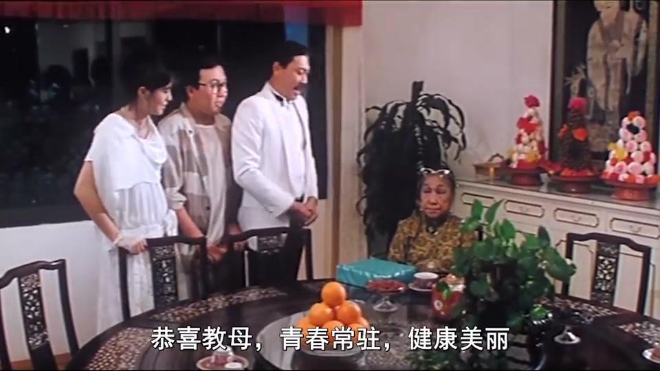 王晶你会不会说话,给奶奶拜个寿,他硬是说成了结婚的祝福语