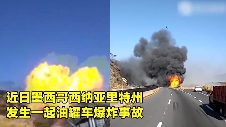 油罐车环山路上爆炸,现场一片狼藉,路人拍下惨烈画面!