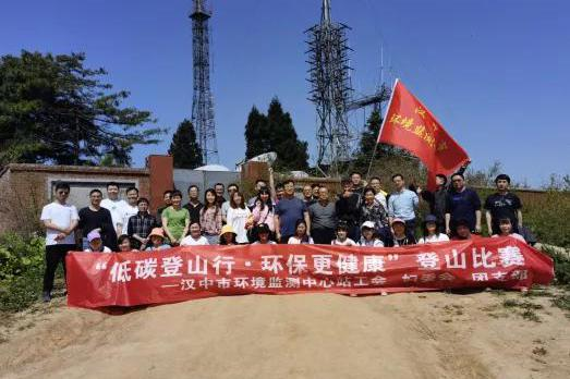 """""""低碳登山行·环保更健康""""汉中市环境监测中心站开展登山活动"""