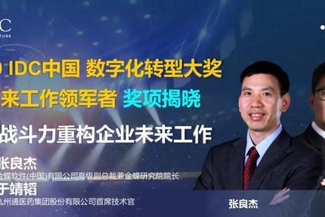 重构企业数字战斗力:对话IDC2020数字化转型获奖企业—九州通