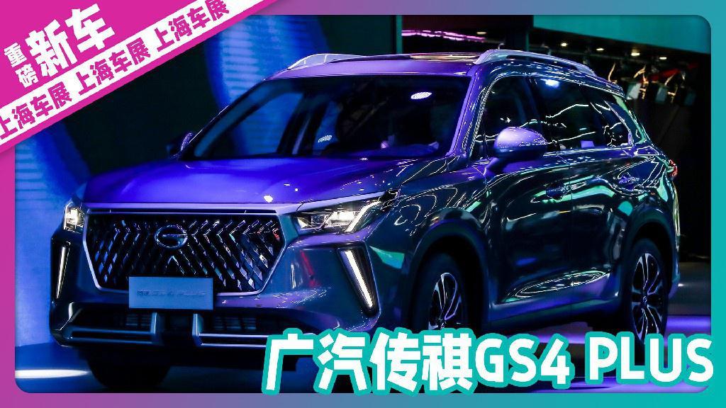 视频:传祺GS4 PLUS上海车展实拍!重新定义PLUS