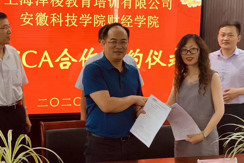 热烈祝贺泽稷教育与安徽科技学院ACCA合作签约!