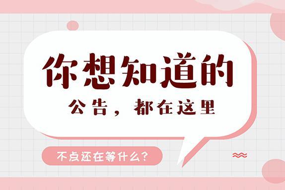 纳入事业编制,天津农业农村部环境保护科研监测所招聘5人!