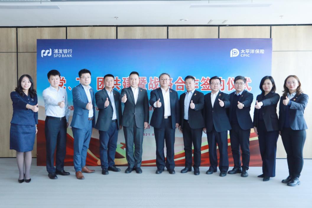 浦发太原分行与中国太保寿险、产险山西分公司签订战略合作协议