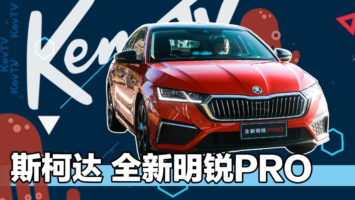 视频:Ken-TV:小明就是要干榜一,全新明锐PRO有这实力吗?