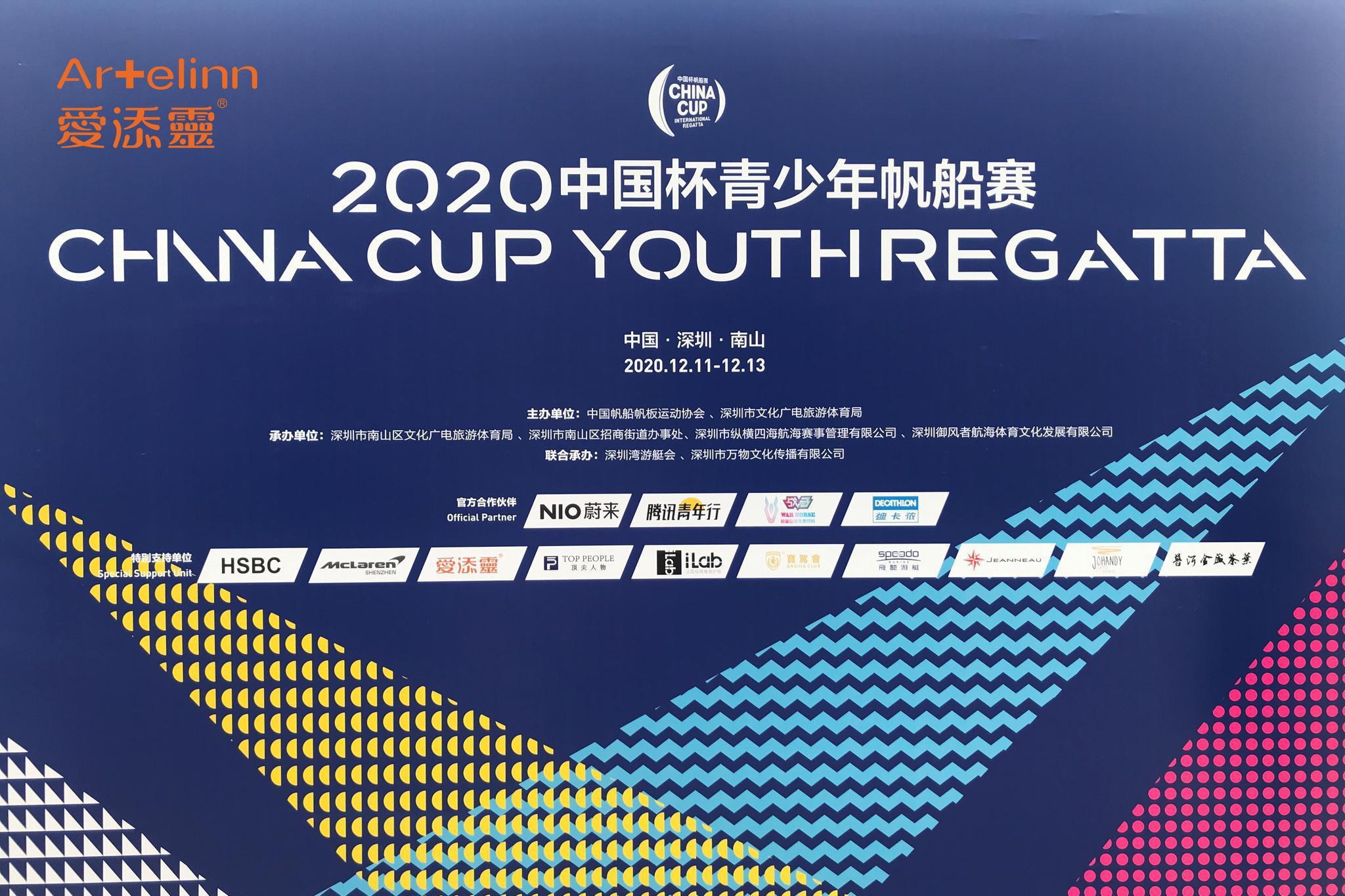 爱添灵天然灭菌喷雾护航2020中国杯青少年帆船赛