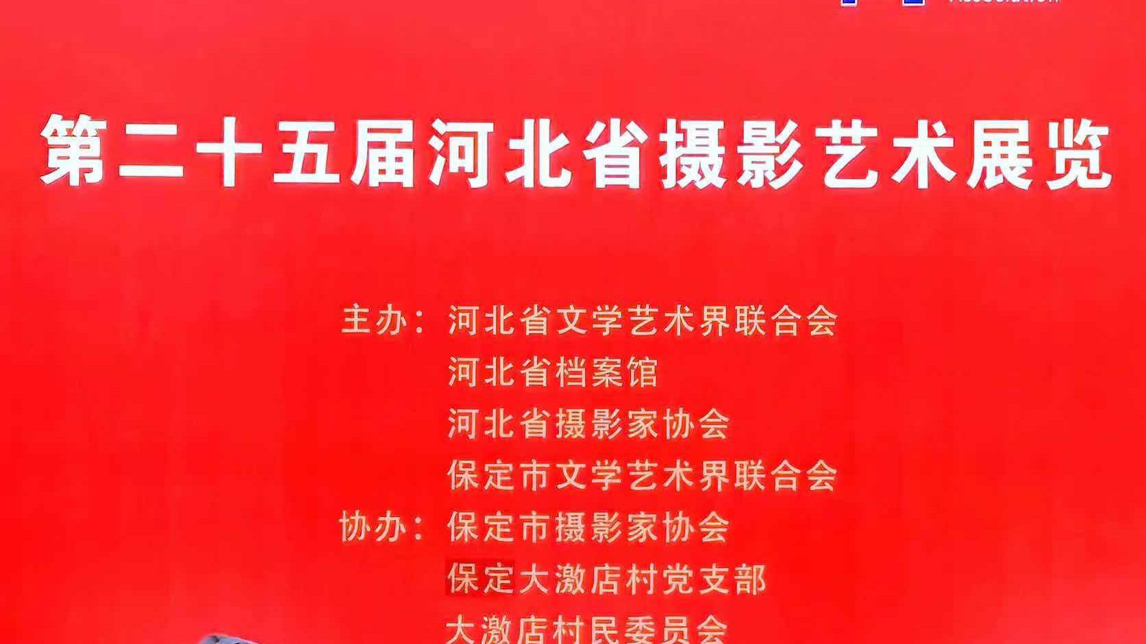 第二十五届河北省摄影艺术展在保定大激店举办