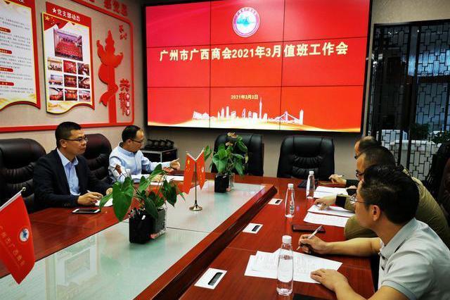 广州市广西商会提出七个一,开创新模式