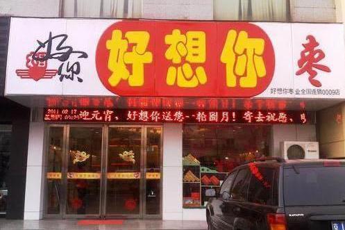 好想你靠卖掉百草味扭亏,红枣业务营收剧降28.65%