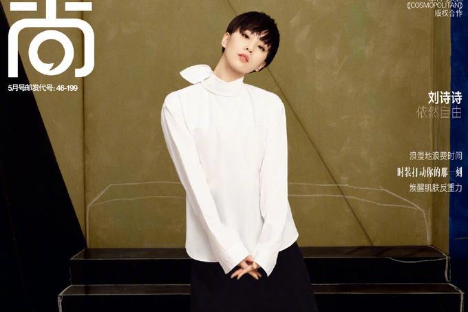 刘诗诗短发大片来袭,温柔女神变得英俊俏皮,解锁白衬衫多种穿法