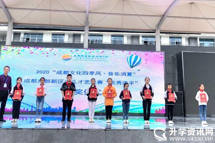 成都三岔湖小学9名同学获东部新区2020少儿才艺大赛优秀选手