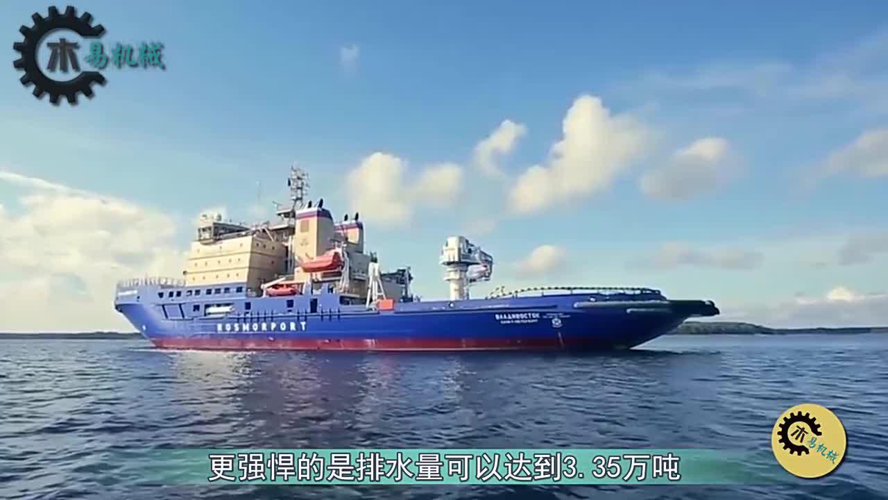 世界最大的核动力破冰船耗资11亿打造能冲破最厚冰层2.8