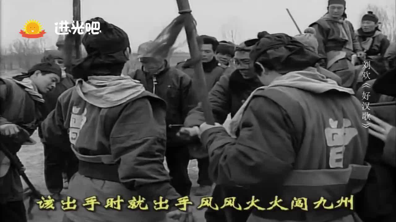 刘欢《水浒传》片尾曲,好汉歌,豪气十足,太精彩了