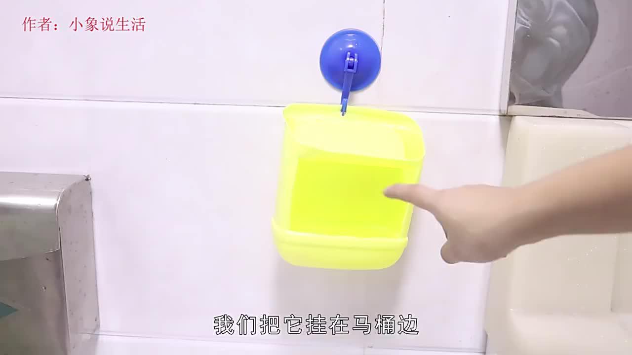 洗洁精瓶不要扔,剪几刀挂在马桶旁,全家人都要抢着用,赶快看看