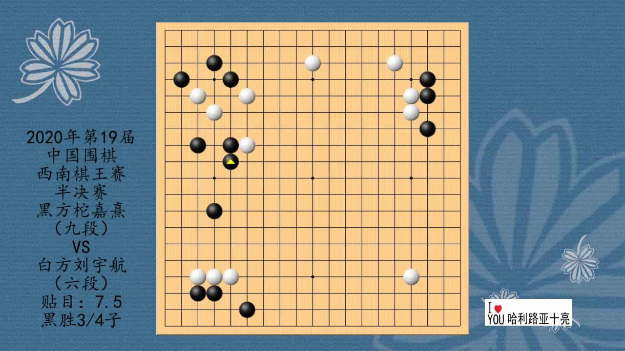 2020年第19届中国围棋西南棋王赛半决赛,柁嘉熹VS刘宇航